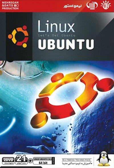آموزش لینوکس اوبونتو Linux Ubuntu