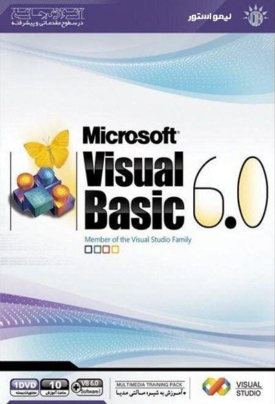 آموزش ویژوال بیسیک Visual Basic 6