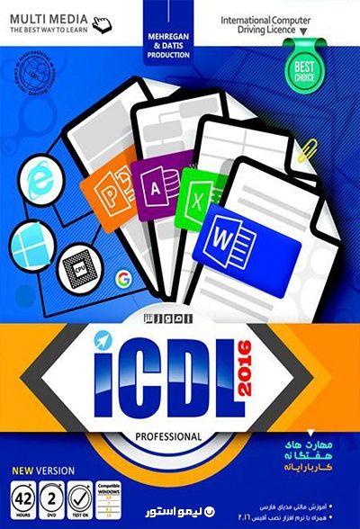 آموزش ICDL 2016 مهارت کار با رایانه به زبان فارسی