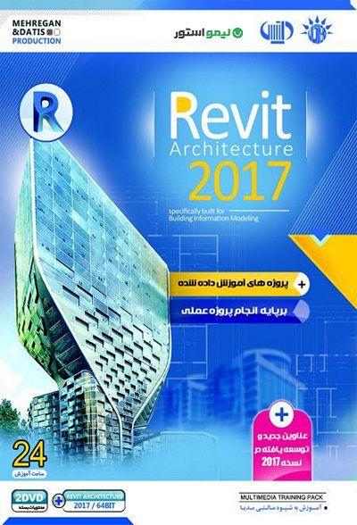 آموزش رویت Revit Architecture 2017 فارسی