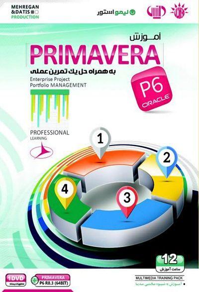 آموزش پریماورا Primavera P6 به زبان فارسی