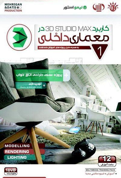 آموزش کاربرد تری دی مکس ۳D MAX در معماری داخلی