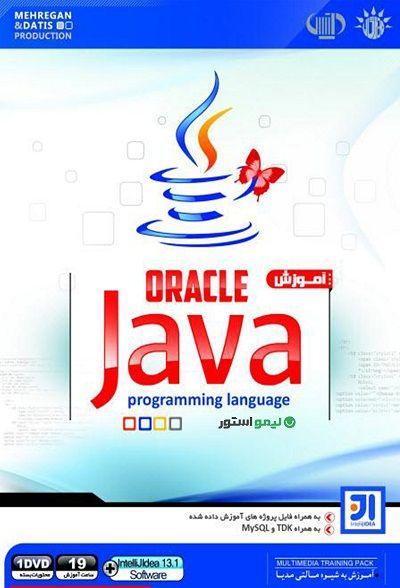 آموزش جاوا Java زبان برنامه نویسی