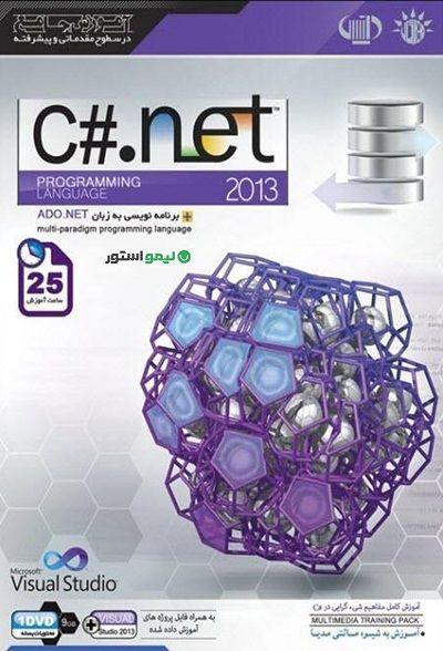 آموزش سی شارپ C#.Net 2013