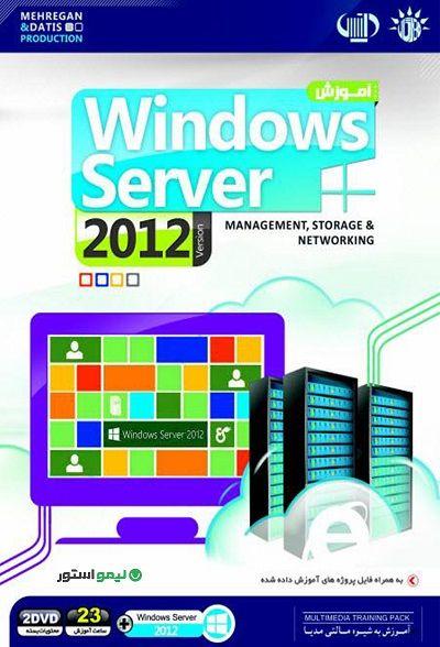 آموزش ویندوز سرور Windows Server 2012 فارسی
