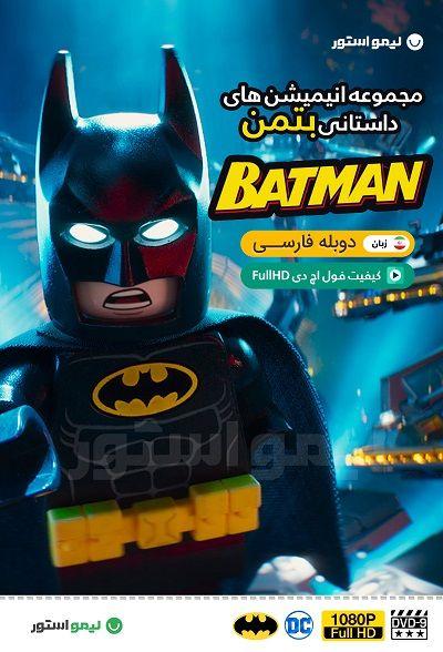 مجموعه انیمیشن بتمن Batman از سال ۱۹۹۲ تا ۲۰۱۷