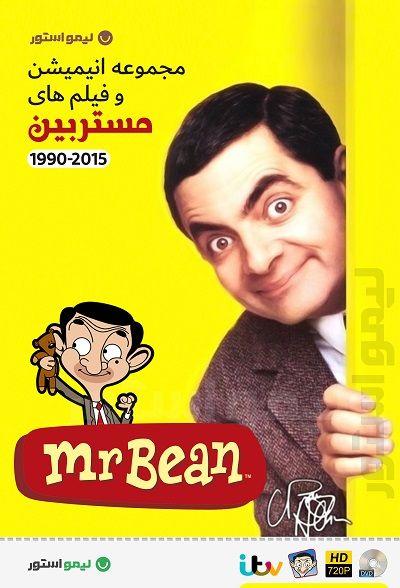 مجموعه فیلم و انیمیشن مستربین Mr. Bean 1990-2015