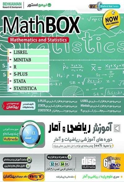 آموزش جامع ریاضی و آمار MathBox