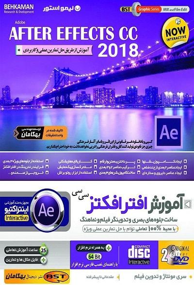 آموزش فارسی افترافکت After Effects CC 2019 بهکامان