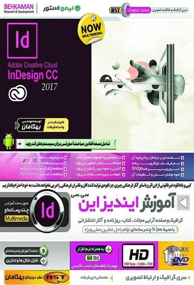 آموزش ایندیزاین InDesign CC 2017 فارسی
