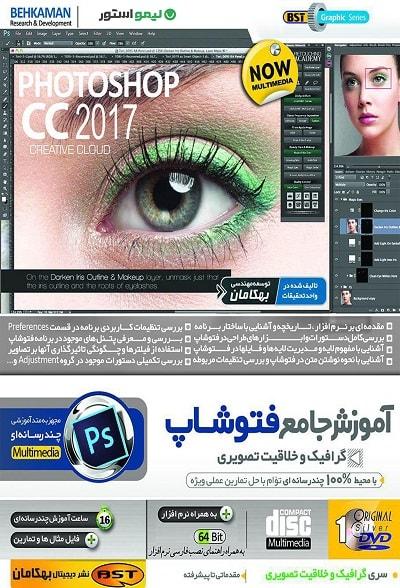 آموزش جامع فتوشاپ Photoshop CC 2017 فارسی