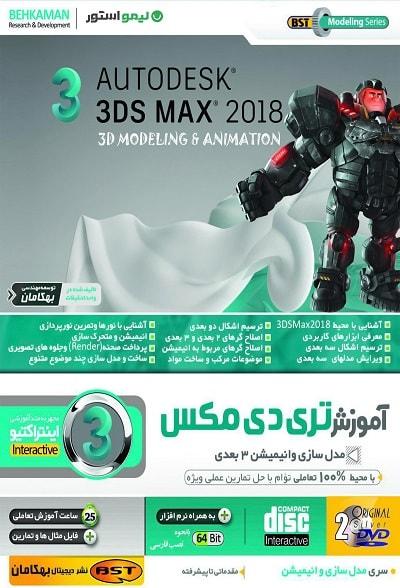 آموزش تری دی مکس ۳D Max 2018 فارسی