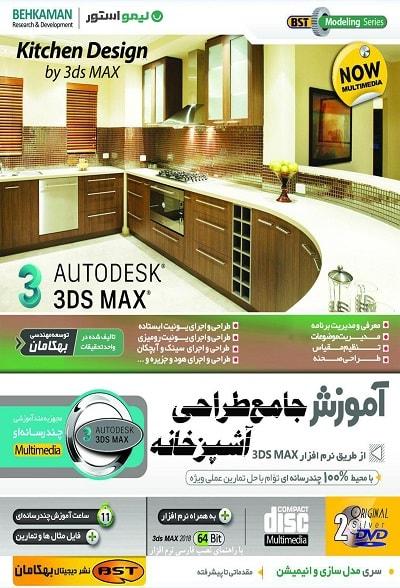 آموزش طراحی آشپزخانه با ۳D Max فارسی