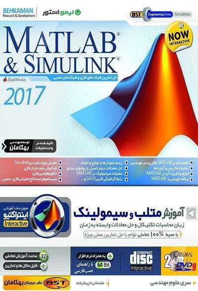 آموزش متلب و سیمولینک MATLAB & SIMULINK 2018 فارسی