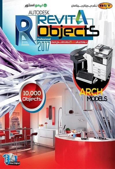 مجموعه Revit Objects آبجکت های آماده رویت