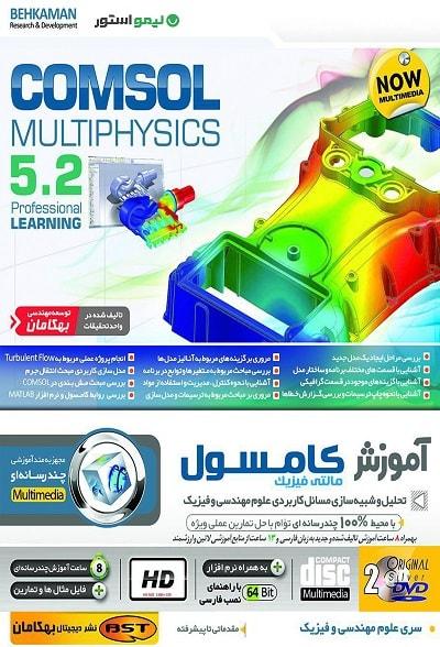 آموزش کامسول Comsol فارسی