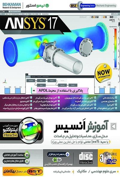 آموزش انسیس ANSYS 17 فارسی