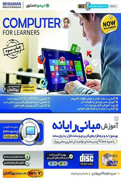آموزش مبانی رایانه بهکامان
