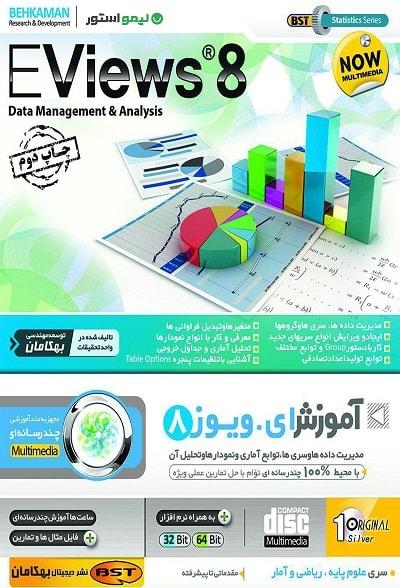 آموزش ایویوز ۸ EViews فارسی