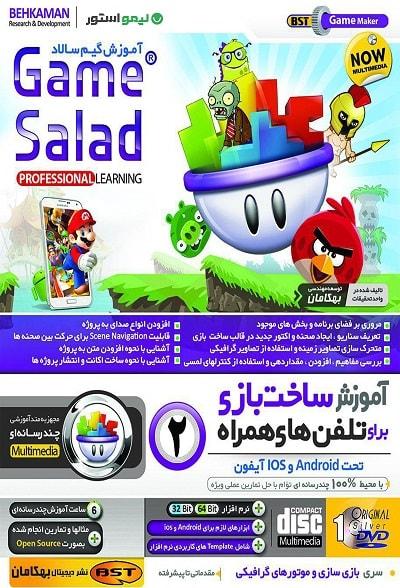 آموزش گیم سالاد Game Salad ساخت بازی برای موبایل فارسی
