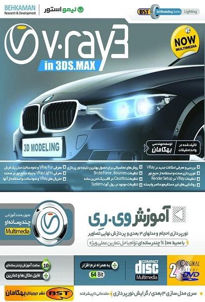 آموزش وی ری ۳ VRay در تری دی مکس فارسی