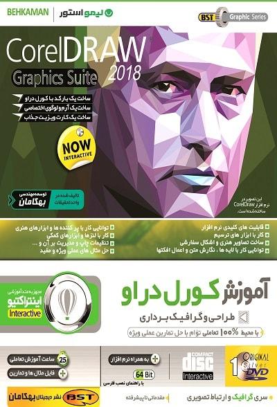 آموزش کورل دراو x8 CorelDraw 2018 فارسی بهکامان
