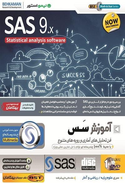 آموزش سس SAS 9 فارسی