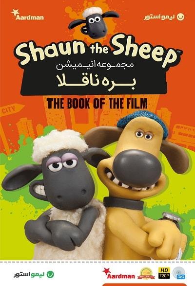 کارتون بره ناقلا The Shaun The Sheep