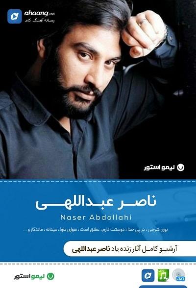 فول آرشیو ناصر عبداللهی | آلبوم و تک آهنگ