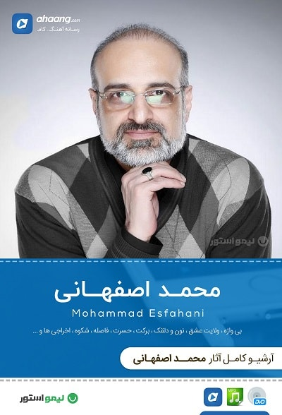 فول آرشیو محمد اصفهانی   آلبوم و تک آهنگ