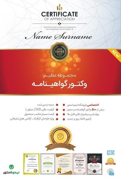 مجموعه وکتور گواهینامه Certificate
