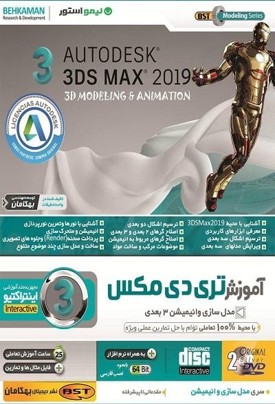 آموزش تری دی مکس ۳D Max 2019 فارسی بهکامان
