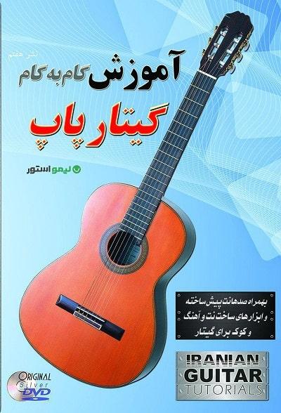 آموزش گیتار پاپ فارسی بهکامان