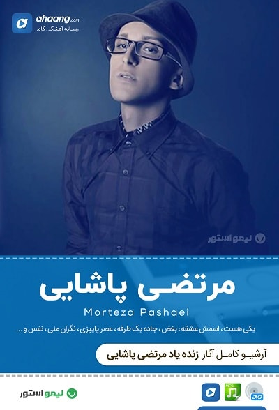 فول آرشیو مرتضی پاشایی   آلبوم و تک آهنگ