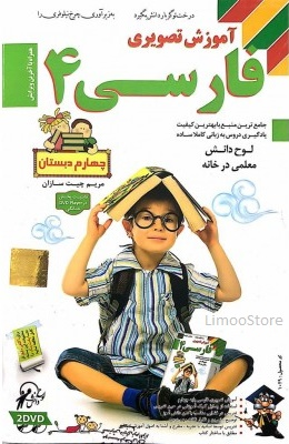 آموزش فارسی چهارم دبستان لوح دانش