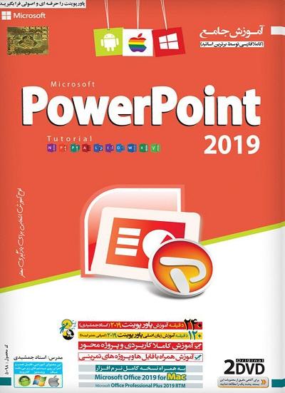 آموزش پاورپوینت Powerpoint 2019 فارسی لوح گسترش