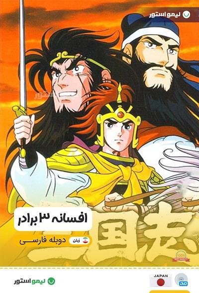 کارتون افسانه سه برادر Sangokushi