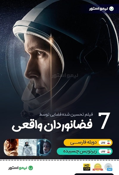 مجموعه ۷ فیلم تحسین شده فضایی توسط فضانوردان