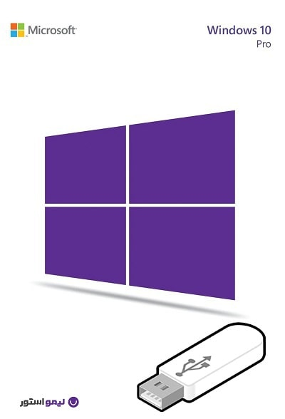 فلش ویندوز ۱۰ آخرین نسخه Windows 10 USB