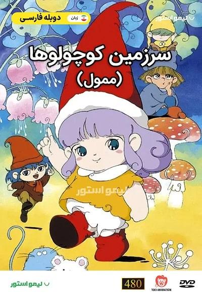 کارتون سرزمین آدم کوچولو ها (ممول)