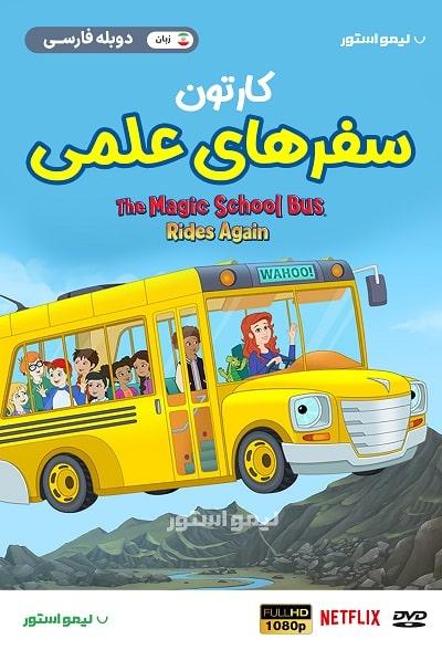 کارتون سفر های علمی ( اتوبوس مدرسه جادویی )