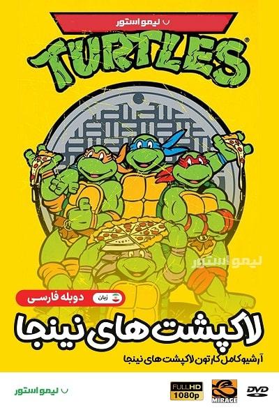 کارتون لاکپشت های نینجا