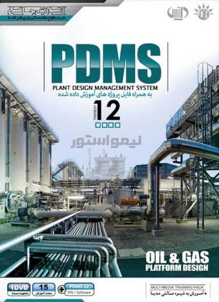 آموزش پی دی ام اس PDMS مهرگان