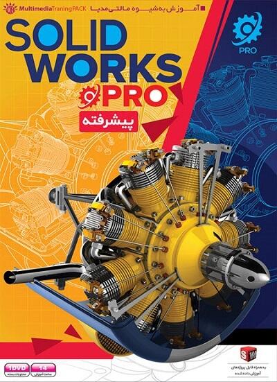 آموزش سالیدورکس Solidworks Pro پیشرفته مهرگان