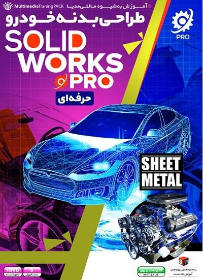 آموزش طراحی بدنه خودرو با سالیدورکس Solidworks Sheet Metal مهرگان