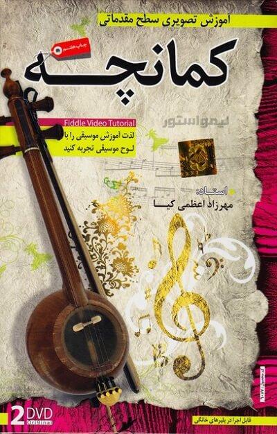 آموزش کمانچه لوح موسیقی
