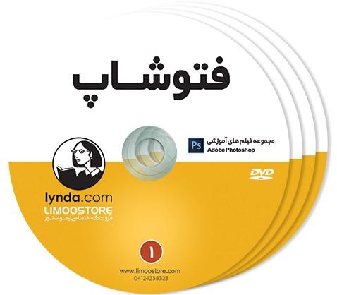 مجموعه فیلم های آموزشی فتوشاپ از شرکت لیندا