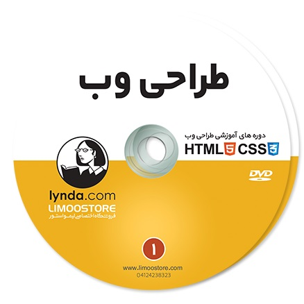 دوره های آموزش تخصصی طراحی وب HTML5 و Css3