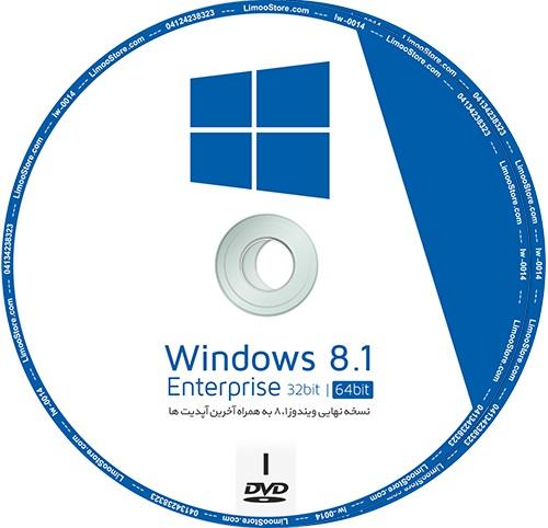 نسخه نهایی ویندوز ۸.۱ اینترپرایز ۳۲ و ۶۴ بیتی به همراه آخرین آپدیت ها