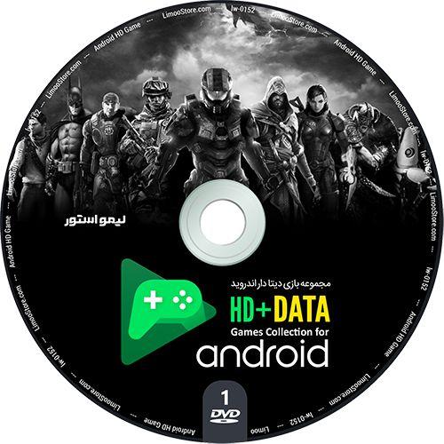 مجموعه بازی های دیتا دار اندروید HD